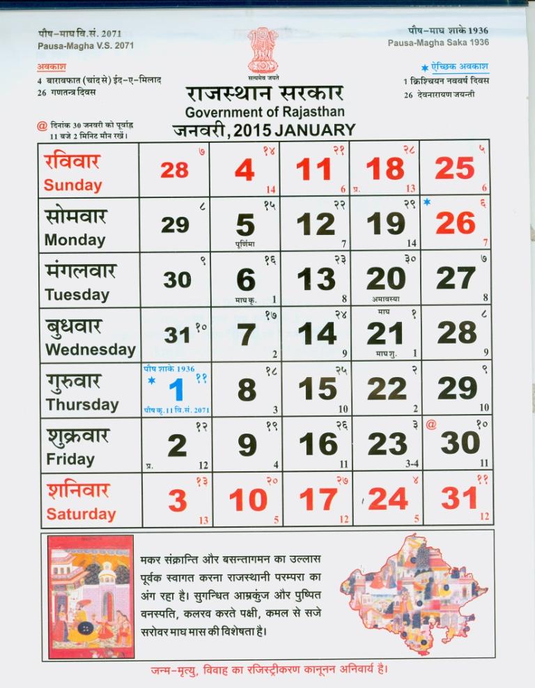 Calendar Rajasthan : Calendar