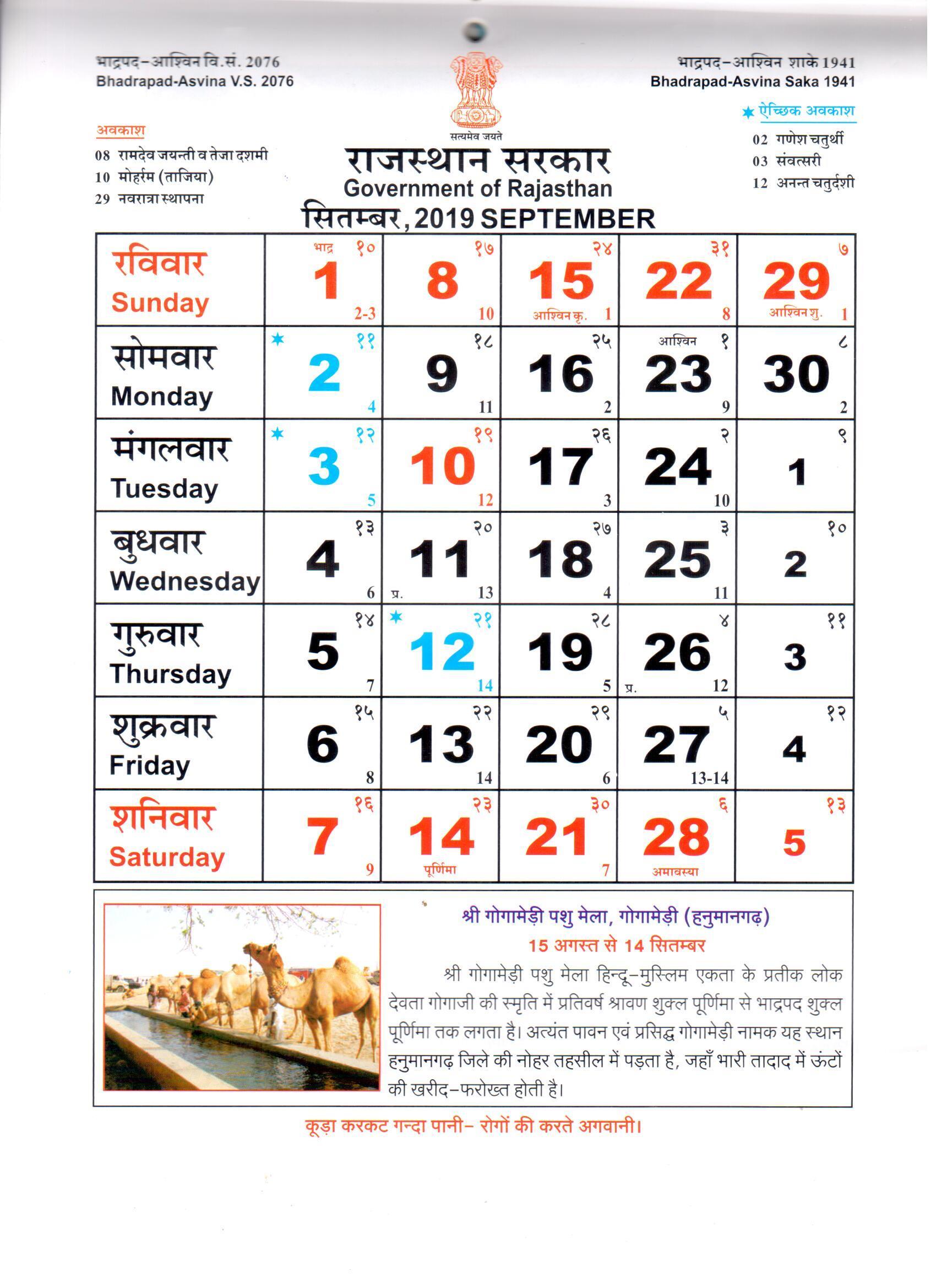 The Fastest Hindu Tithi Calendar August 2019 {Cork}